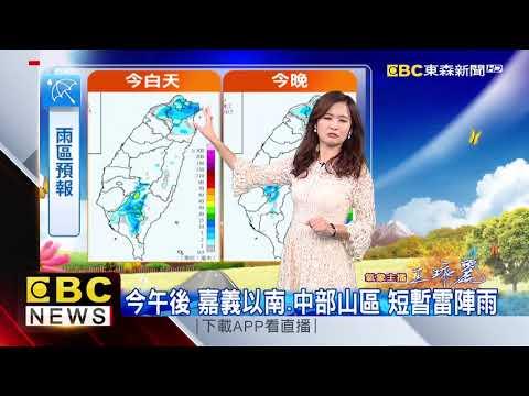 氣象時間 1080918 早安氣象 東森新聞