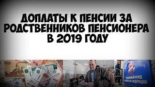Доплата к пенсии за родственников пенсионера в 2019 году