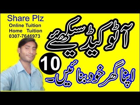 autocad-tutorial-for-beginners-10|-autocad-2007-tutorial-in-urdu-|2d/3d|sir-majid|technologies-world