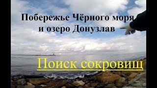 Пляжный коп в Крыму на побережье Чёрного моря.