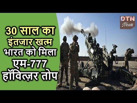 अब दुश्मन में बढ़ेगा डर...30 साल का  इंतजार खत्म, भारत को मिला  एम-777 हॉवित्ज़र तोप ||