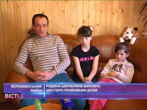 Родина Шкрібляків виховує троє власних дітей ішестеро приймаків