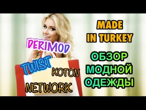 MADE IN TURKEY.Обзор одежды турецких марок/TWIST,NETWORK,DERIMOD,KOTON