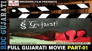 New Gujarati Movie 2017 | Hu Gujarati - Part 1 | Full Gujarati Movie (With English Subtitles)