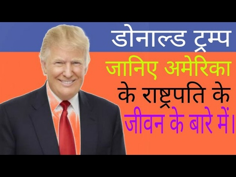 Donald Trump Success Story in Hindi/Urdu.