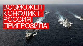 Возможен конфликт: Россия пригрозила НАТО вЧерном море