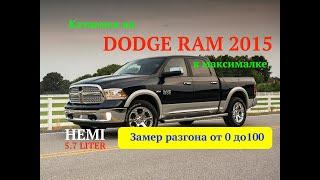 Тест драйв Dodge RAM 1500 5.7 HEMI 2015 | Разгон до 100 км/ч