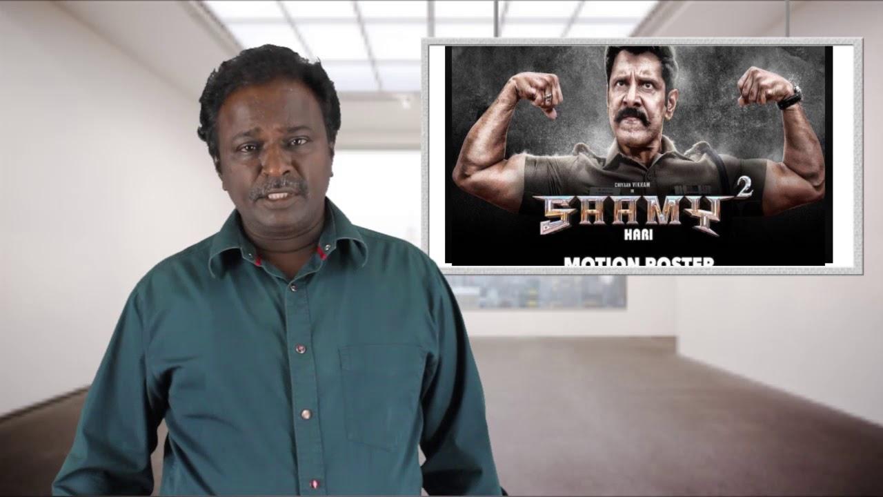 saamy-2-review-sammy-2-samy-square-vikram-hari-keerthy-suresh-tamil-talkies