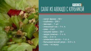 Салаты из авокадо. Короткий рецепт