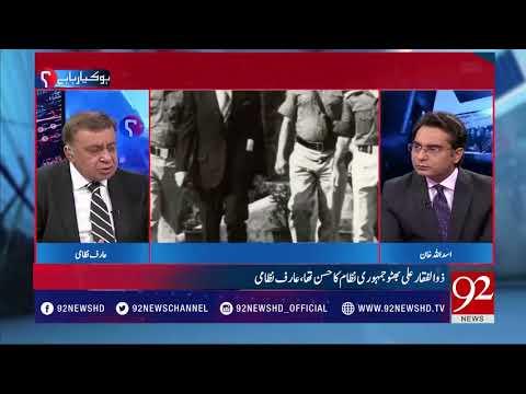 Zulfiqar Ali Bhutto Had Great Qualities Of Leadership-Arif Nizami