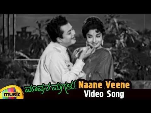 Mavana Magalu Kannada Movie Songs | Nane Veene Video Song | Kalyan Kumar | Jayalalitha | Kannada