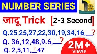 Railway group D, Alp, Reasoning online class //number Series short trick //