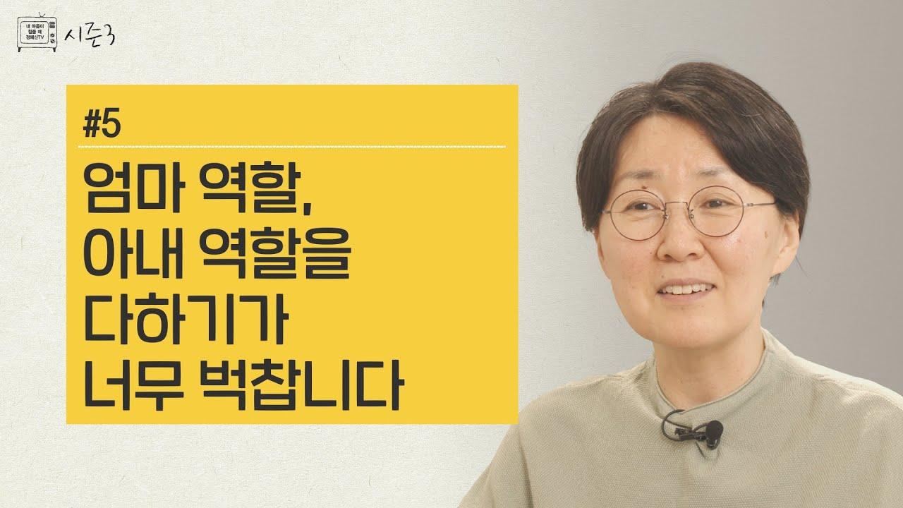 [정혜신TV] 엄마 역할, 아내 역할을 다하기가 너무 벅찹니다 | 시즌3 EP.5