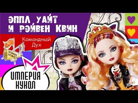 Обзор кукол Ever After High из серии Балет DTK50 DTK51 DTL10 - YouTube