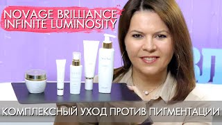 NovAge Brilliance Infinite Luminosity Комплексный уход против пигментации НовЭйдж Орифлэйм 44680