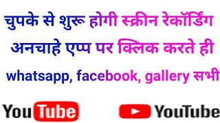 Auto screen recorder,secret recorder,hidden recorder,app recorder,automatic,in hindi,poor to rich