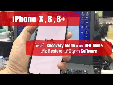 iPhone X, 8, 8+ วิธีเข้า Recovery & DFU Mode, Enter Mode (www.ParagonService-Mbk.com /087-829-2244)