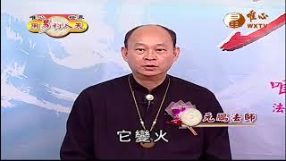 元敬 元鵬 元瑛(3)【用易利人天28】| WXTV唯心電視台