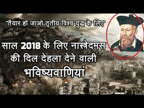 Nostradamus Predictions about India(2018) in Hindi नास्त्रेदमस की साल 2018  की रहस्यमयी भविष्यवानियाँ