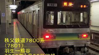 【☆5】【全区間】秩父鉄道7800系 羽生→熊谷