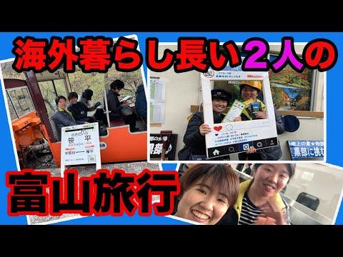 【旅行】平成最後の旅行!帰国子女と台湾人ハーフの海外暮らし長い二人組が行く富山旅行の様子をお見せします!アメリカと台湾の雪事情もお話しします!