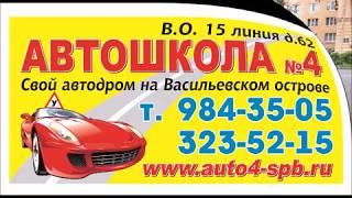 Автошкола№4 на Васильевском острове. Спб. Наш коллектив.Инструктор по вождению.