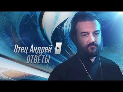 Прот.Андрей Ткачёв  Отвечает на ваши вопросы (22.10.2018)