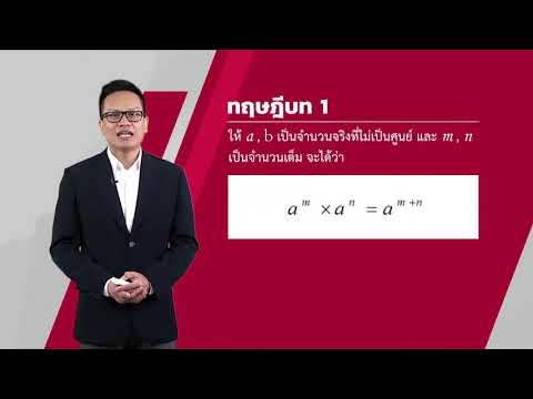 DLTV ม.5 คณิตศาสตร์   เลขยกกำลังที่มีเลขชี้กำลังเป็นจำนวนเต็ม   เรียนออนไลน์ ย้อนหลัง