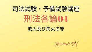 刑法各論04