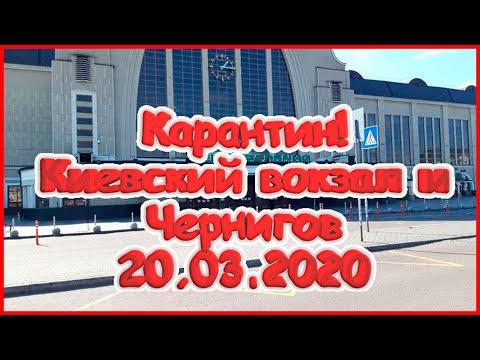 Карантин продолжается! Центральный ЖД вокзал в Киеве закрыт   Вечерний Чернигов 20.03.2020