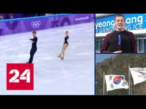 Пхенчхан-2018: что день грядущий нам готовит - Россия 24 - Смотреть видео онлайн