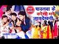 Payalwa Ke Chhath Ghate Jat Dekhani || Lucky Raja New Chhath Geet ||