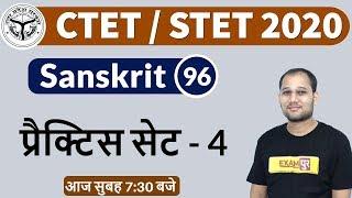 CTET/ STET 2020    Sanskrit    BY Sagar Sir    Class-96    प्रैक्टिस सेट