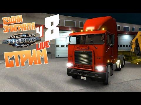 Новый Freightliner - ч8 American Truck Simulator (перезалив стрима)