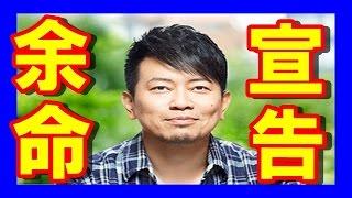 芸能裏本舗chチャンネル登録はこちら http://ur0.pw/B6qk 【関連動画】 ...