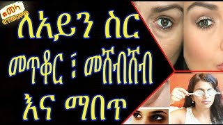ETHIOPIA -  under eye dark circles and wrinkles in Amharic