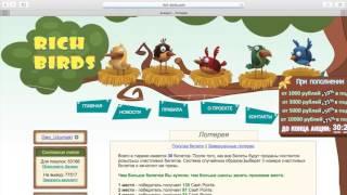 Golden Birds ВЗЛОМ! Как Заработать В Интернете?! ОТВЕТ ПРОСТ!!!