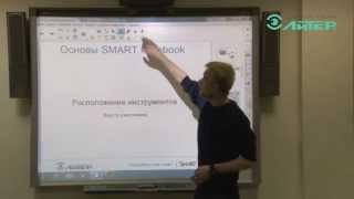 Основы работы с ПО SMART Notebook.  Обзор программы.
