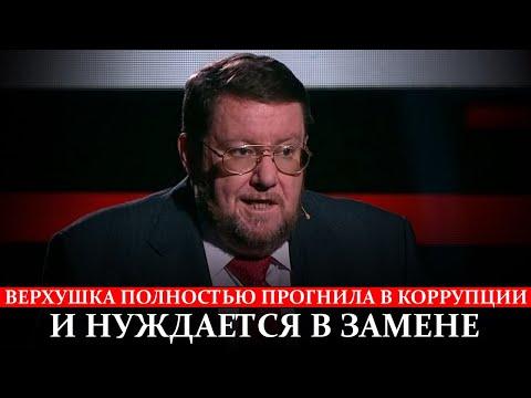 """""""Воруют и воруют"""" Евгений Сатановский высказался о нынешней власти"""