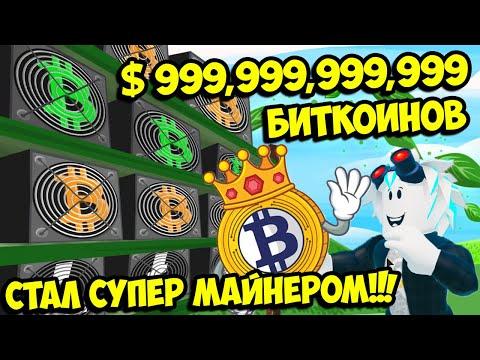 ПОСТРОИЛ САМУЮ БОЛЬШУЮ БИТКОИНОВУЮ ФЕРМУ И СТАЛ БИТКОИНОВЫМ МИЛЛИОНЕРОМ! ROBLOX Bitcoin Miner