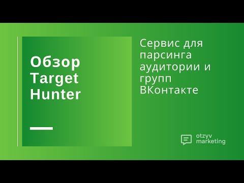 Обзор TargetHunter: как работает парсер групп и аудитории ВКонтакте