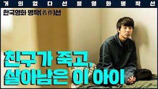 [한국영화 명작선] 살아남은 아이
