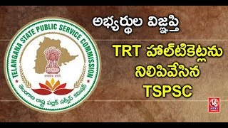 TSPSC Accepts TRT Candidates Request To Change Exam Centers, Hydera...