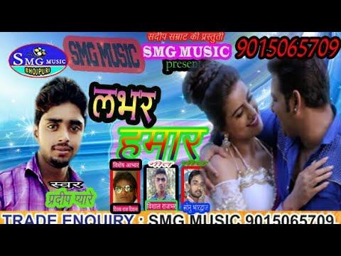 Lover Hmar || Hit song || Bhatar Aaihe Tempu se||Hit Song 2018 , Pardeep Pyare || Dj Remix Song Bh
