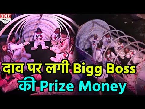 Bigg Boss 11: Luxury Budget Task के दौरान घटेगी Prize Money, जानिए क्या है माजरा