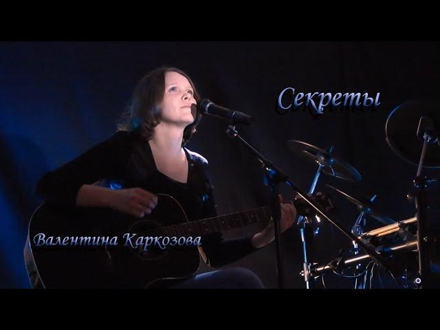 Валентина Каркозова - Секреты / Рок / Авторская песня