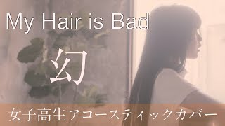 My Hair is Bad「幻」Acoustic Covered by 凛