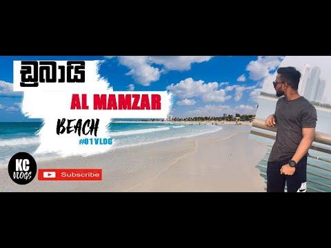 Dubai  Al Mamzar beach |ඩුබායි මාම්සාර් |2k19 #01 VLOG