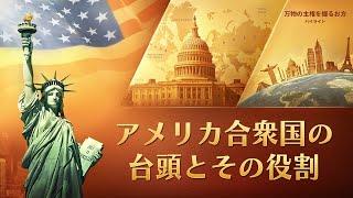 HDドキュメンタリー 「万物の主権を握るお方」抜粋シーン(14)アメリカ合衆国の台頭とその役割