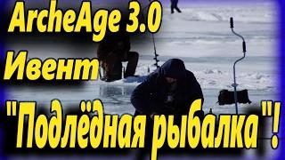 ArcheAge 3.0 Новый ивент ''Подлёдная рыбалка''! (Скоро в России)